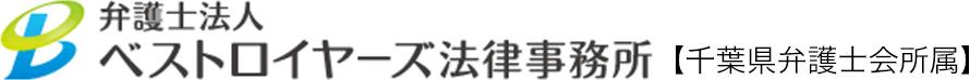 弁護士による相続・遺産分割相談(千葉)|ベストロイヤーズ法律事務所