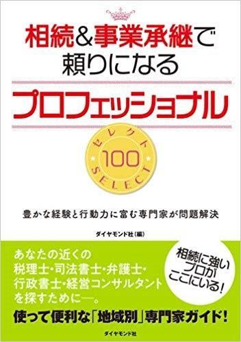 大隅愛友弁護士 相続プロ 書籍.jpgのサムネイル画像