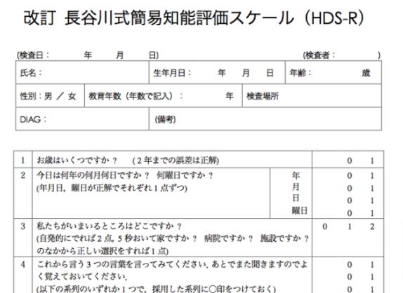 【認知症テスト】HDS-R-長谷川式認知症スケール.png