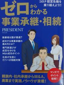 ゼロから分かる相続 弁護士 大隅愛友.jpgのサムネイル画像